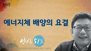 Download [홍익학당] 에너지체 배양의 요결(170810) A518 Video