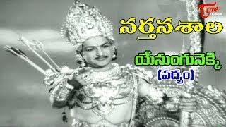 Download Narthanasala Songs - Yenungunekki - NTR - Savithri - OldSongsTelugu Video