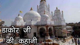 Download डाकोर तीर्थ स्थल , गुजरात | Dakor Ji Gujarat Video