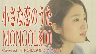 Download 【女性が歌う】小さな恋のうた/MONGOL800(Full Covered by コバソロ & 杏沙子)歌詞付き Video