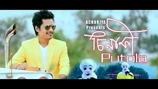Download CHINAKI PUTOLA by Archurjya Borpatra | Assamese New Song | HD | 2017 Video