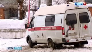 Download В Перми пациент угрожал пистолетом врачам скорой помощи Video