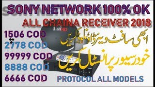 Sony Network New Software For All May China Receivers Green Goto
