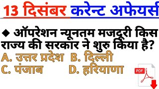 Download 13 december daily current affairs in hindi !! daily करेन्ट अफेयर्स । Video