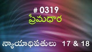 Matthew మత్తయి సువార్త - 22 (#0097) Telugu