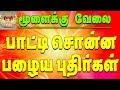 Download மூளைக்கு வேலை தரும் பாட்டி சொன்ன பழைய கிராமத்து புதிர்கள்   Old Type of Village Riddles in Tamil Video
