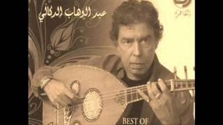 Download Abdelwahab Doukkali - Khod Qalbi عبد الوهاب الدكالي - خذ قلبي Video