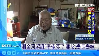 Download 謝金河認識「李佳芬」?謝父:學長學妹|三立新聞台 Video