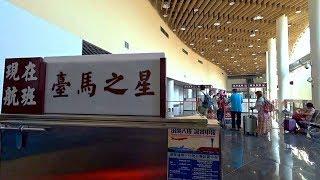 Download 馬祖南竿福澳港碼頭安檢準備搭台馬之星 Fuao Harbor, Nangan Matsu (Taiwan) Video