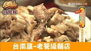 Download 【食尚玩家】老得伯 台南老饕級麵店!阿翔爸的口袋名單 Video