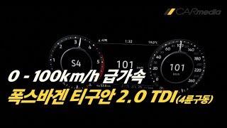 Download [급가속] 폭스바겐 티구안 2.0 TDI (4륜구동) Video