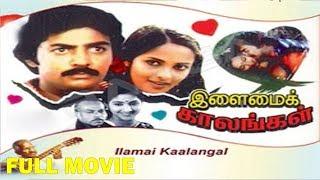 Download Ilamai Kaalangal Full Movie HD   Mohan   Sasikala   Rohini   Manivannan   Ilaiyaraaja Video