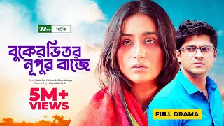 Download Romantic Telefilm: Buker Vitor Nupur Baje | বুকের ভিতর নূপুর বাজে | Niloy | Momo | EID Telefilm 2018 Video