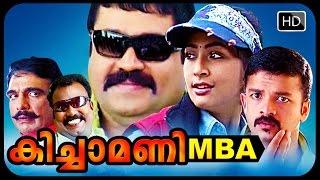 Download കിച്ചാമണി MBA   Malayalam Full Movie Kichamani MBA   Comedy Action Movie   Suresh Gopi   Jayasurya Video