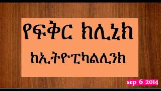Download EthiopikaLink (Ethiopian Radio): ″What should i do Love Clinic Sept 07, 2014″ Video
