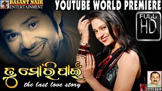 Download Tu Moari Pain II Popular Odia Movie II Must Watch II Basant Naik Entertainment Video