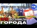 Download Неудобная история: Как возникали города (Познавательное ТВ, Дмитрий Еньков) Video