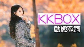 Download 🔴2018綜合流行音樂電台直播(動態歌詞)Kkbox Chinese Pop Songs【24 7】 Live - SeanChou Radio Music Channel Video