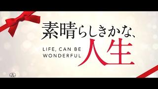 Download 映画『素晴らしきかな、人生』オンライン特別吹替予告【HD】2017年2月25日公開 Video