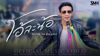 Download โอ้ละน้อ : ก้อง ห้วยไร่ feat:ปู่จ๋าน ลองไมค์ [Official MV] Video