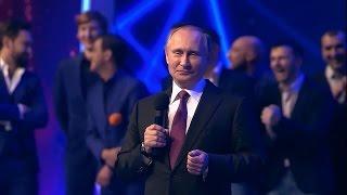 Download КВН - Путин отжигает на юбилее КВН Video