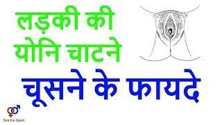 Download लड़की की योनि चाटने चूसने के फायदे # Health Education Video In Hindi Video