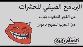 Download نكت جزائرية مضحكة جدا جدا جدا (65) جديدة فيسبوكية Nokat dz modhika hhhhh 2018هههههه Video
