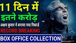 Download 2.0 Box office collection Day 11 | Robot 2 Box office collection,Akshay Kumar,Rajinikanth,Shankar Video