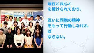 Download Human Rights Bureau MOJ Japan, Japan, reading article 1 of the UDHR Video