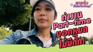 Download เจาะลึกการทำงาน Part-time ในอังกฤษ บอกหมด ไม่มีกั๊ก! | ตามติดชีวิตเด็กไทยในอังกฤษ EP.4 Video