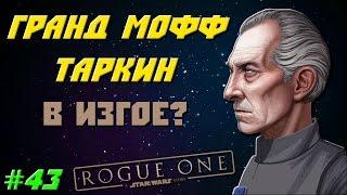 Download ТАРКИН В ИЗГОЕ?! | Звёздные войны: Изгой-один Video