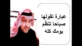 Download كيف تفهم الاشارات الإلهية (وجملة تقولها صباحا تنظم حياتك) د. محمد حبيب الفندي Video