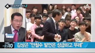 "Download 문재인 ""박원순 아들 의혹 재수사는 야당 탄압"" 채널A 뉴스TOP10 Video"