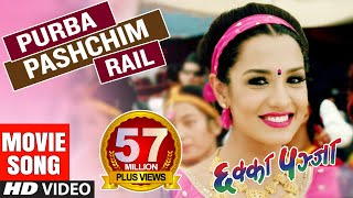 Download Purba Pashchim Rail by Rajan Raj Shiwakoti | CHHAKKA PANJA | Ft. Priyanka, Deepak, Jitu, Kedar Video