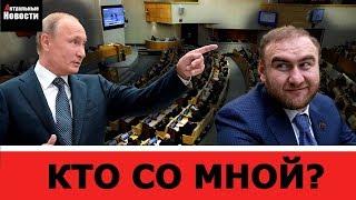 Download Кого потянет за собой Арашуков и откуда Путин лично знает адыгские кланы Video