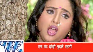 Download हम त ढोढ़ी मुदले रही - Ham Ta Dhodi Mudale Rahni - Khesari Lal Yadav - Bhojpuri Songs 2017 - Nagin Video