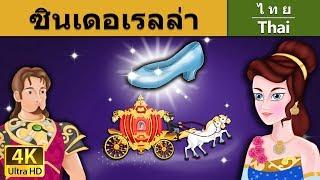 Download ซินเดอเรลล่า | นิทานก่อนนอน | นิทาน | นิทานไทย | นิทานอีสป | Thai Fairy Tales Video