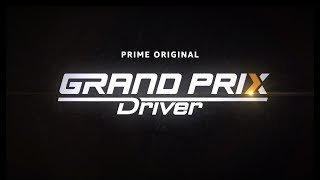 Download TRAILER | Grand Prix Driver Video