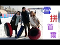 Download 【首爾 韓國】在地人激推冬遊首爾&近郊超私房行程!!!【週一愛玩客】#258 Video