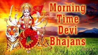 Download Morning Time Devi Bhajans I Narendra Chanchal I Anuradha Paudwal I Rakesh Kala I Sanjay Nagpal Video