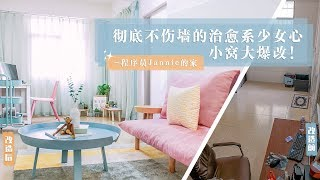 Download [Eng Sub]不傷害墻面的少女心出租屋改造 Apartment renovation without breaking the wall Video