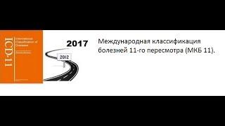 Download МКБ 11(международная классификация болезней 11-го пересмотра) Video