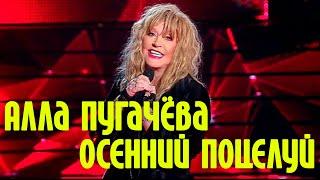 Download Алла Пугачева ″Осенний поцелуй″ Video