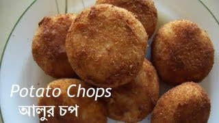 Download Potato Chops / আলুর চপ (Aloor Chop) [English Subtitles] Video