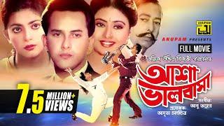 Download Asha Bhalobasha   আশা ভালোবাসা   Salman Shah & Shabnaz   Bangla Full Movie Video