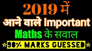 Download Important Questions for 10th Class math 2019 Exam | NCERT - 10th - Math | Motion Study Video