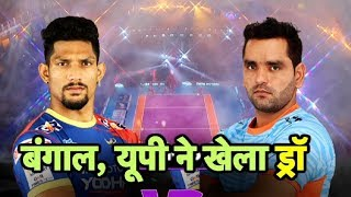 Download Watch: Pro Kabaddi League: UP Yoddha vs Bengal Warriors Match ends in Tie I Sports Tak Video