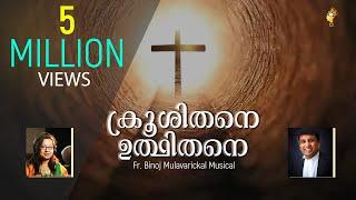 Download Krooshithane udhithane(female) studio Version By Fr.Binoj mulavarickal Video