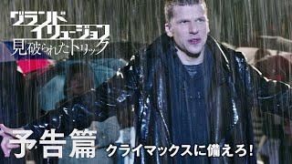 Download 映画『グランド・イリュージョン 見破られたトリック』予告編 Video