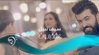 Download Saif Nabeel - Ashq Mot   سيف نبيل - عشك موت - الكليب الرسمي Video